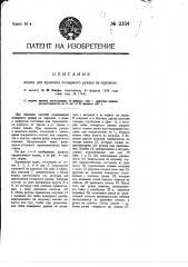 Ящик для хранения пожарного рукава на паровозе (патент 2354)