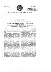 Измеритель периодических колебаний (патент 2334)