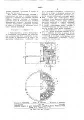 Распределитель с плоским вращающимся золотником (патент 356378)