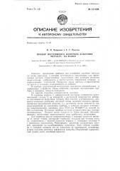 Прибор постоянного контроля давления металла на валки (патент 121426)