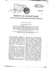 Регистратор для дел (патент 690)