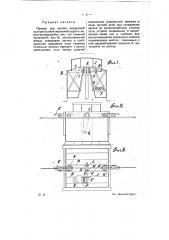 Привод для вагона воздушной однорельсовой железной дороги (патент 8395)