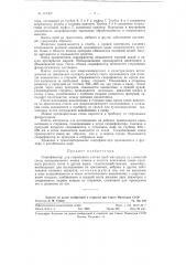 Скарификатор для стерильного взятия проб материала со слизистой свода препуциального мешка самцов и полости влагалища самок крупного рогатого скота и других видов сельскохозяйственных животных (патент 119307)