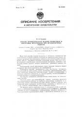 Способ периодической подачи проволоки и ленточных материалов при штамповочных работах (патент 122125)