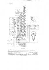 Устройство для определения плотности распределения вероятности полных стартстопных искажений (патент 121141)