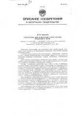 Стрелограф для измерения стрел изгиба рельсового пути (патент 121808)