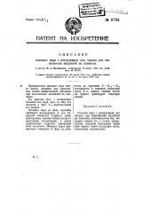 Плоское перо с резервуаром для чернил для выполнения надписей на плакатах (патент 8785)
