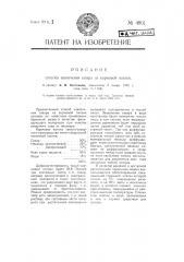 Способ извлечения сахара из кормовой патоки (патент 4801)