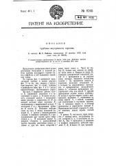 Турбина внутреннего горения (патент 8245)