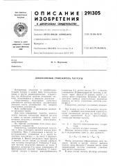 Диапазонный умножитель частоты (патент 291305)