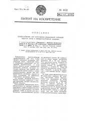 Приспособление для натягивания формующей табачный скруток ленты в папиросонабивных машинах (патент 4832)