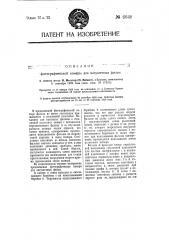 Фотографическая камера для катушечных фильм (патент 6648)