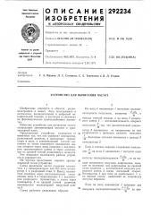 Устройство для вычитания частот (патент 292234)