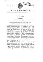 Будильник (патент 6323)