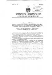 Способ получения 5,5-этил- (1-метил-бутил) тиобарбитуровой кислоты и ее натриевой соли (тиопентола натрия) меченых методом изотопного обмена (патент 118557)