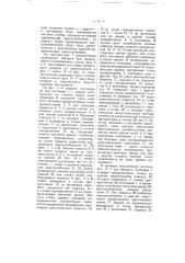 Поплавковое шасси для гидросамолетов (патент 5139)