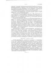 Способ промышленного изготовления очищенного и концентрированного (адсорбированного) столбнячного анатоксина (патент 121909)