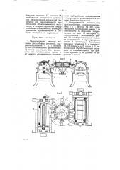 Мяльная машина для лубовых растений (патент 5316)