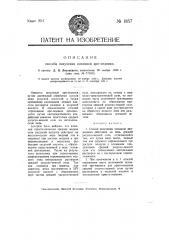 Способ получения основной яри-медянки (патент 1857)