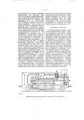 Способ работы машины локомотива, работающей паром высокого давления в замкнутом цикле (патент 6475)