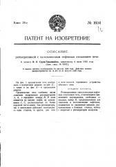 Регенеративная с капельниковым нефтяным отоплением печь (патент 1604)