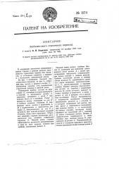 Безбалансовый стрелочный перевод (патент 1574)