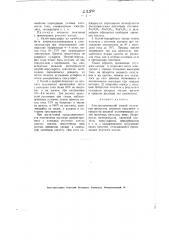 Электрохимический способ получения продуктов анодного окисления и продуктов анодной полимеризации солей щелочных металлов (патент 2280)