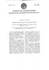 Предохранительная рукоятка для подъемных машин (патент 3919)