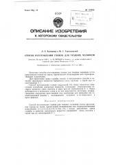 Способ изготовления гонков для ткацких челноков (патент 119843)