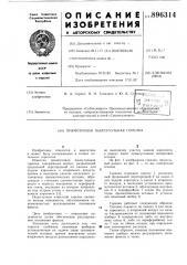 Прямоточная пылеугольная горелка (патент 896314)