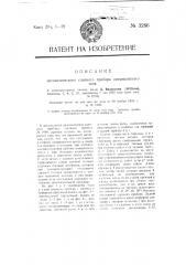 Автоматический оцепной прибор американского типа (патент 3286)