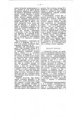 Поворотный золотник для автоматического прекращения свободного впуска пара в золотниковую коробку паровоза при буксовании паровоза (патент 6746)