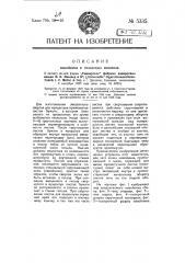 Навойник в гильзовых машинах (патент 5335)