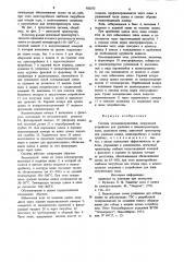Система золошлакоудаления (патент 900073)