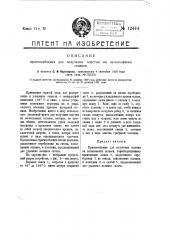 Приспособление для получения пластин из легкоплавких сплавов (патент 12444)