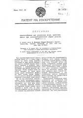 Приспособление для уплотнения форм, применяющихся при алюминотермической сварке рельсов, балок и т.п. (патент 5450)