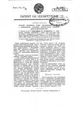 Способ получения легко растворимых в воде с нейтральной реакцией производных диаминоди-оксиарсенобензола (патент 6663)