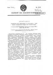 Устройство для наблюдения на расстоянии изменений направления ветра или течения воды (патент 4102)