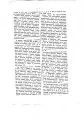 Счетный прибор с передвижными цифровыми планками (патент 1748)