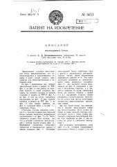 Многогранная бочка (патент 3653)