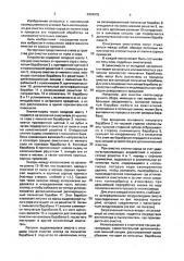 Устройство для очистки хлопка-сырца (патент 2004635)