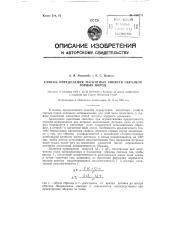 Способ определения магнитных свойств образцов горных пород (патент 120258)