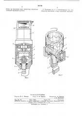 Ручные ножницы для резки стали (патент 291759)