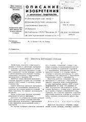 Двигатель внутреннего сгорания (патент 547536)