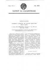 Сигнальное устройство для указания присутствия воды в трюме (патент 3929)