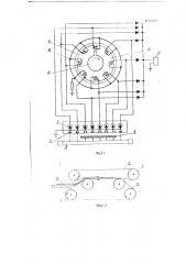 Автоматическая машина для измерения площади кож (патент 118617)