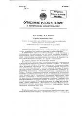 Ультразвуковой зонд (патент 120959)