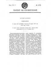 Плевательница (патент 4725)