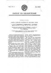 Способ сообщения водоупорности шерстяным товарам (патент 6958)
