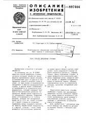 Способ дробления стружки (патент 897404)